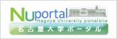 名古屋大学ポータル